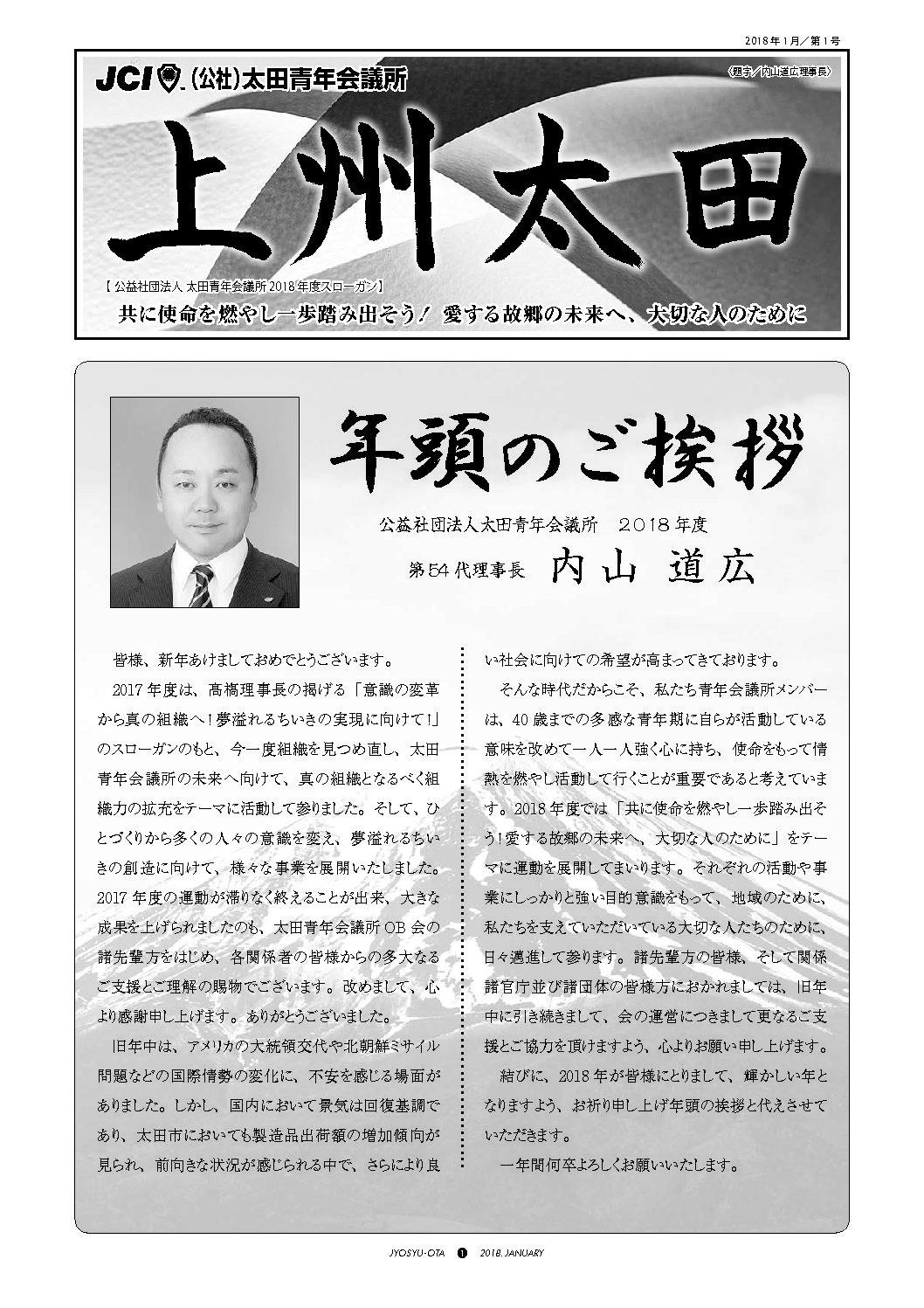 上州太田2018年1月号